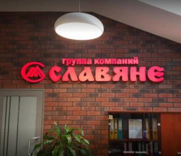 офис бетонного завода «Славяне»