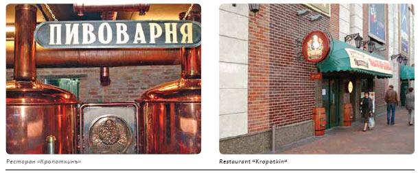 """Фото ресторана """"Кропоткин"""""""