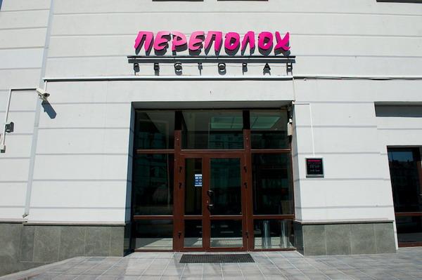 Фото главного входа в ресторан Переполох